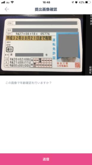 タップル誕生の登録16