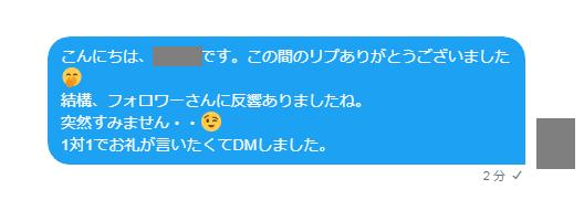 実際のDM文