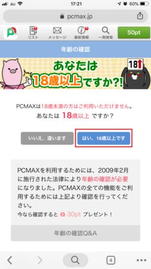 PCMAXの登録4
