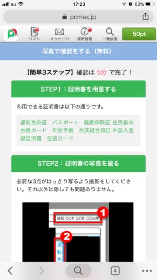 PCMAXの登録7
