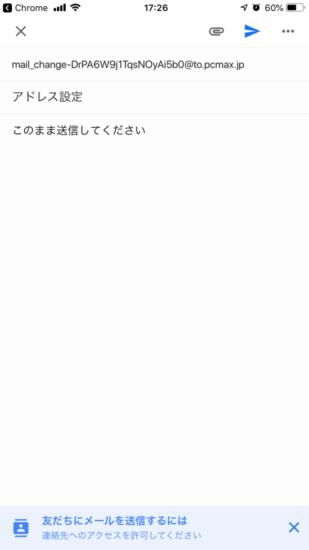 PCMAXの登録14