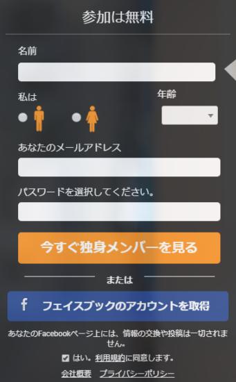 ジャパンキューピッドの登録