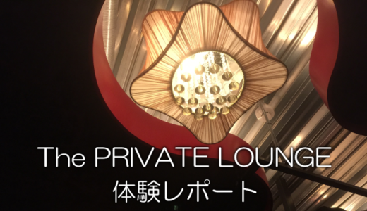 大人のデートに!The PRIVATE LOUNGE(プライベートラウンジ)赤坂店の最上級VIP席を体験レポート