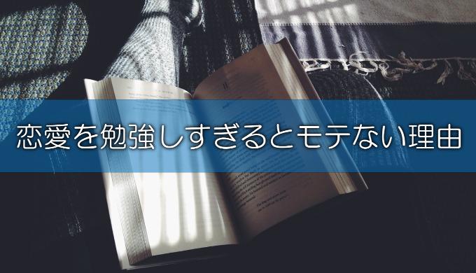 恋愛の勉強