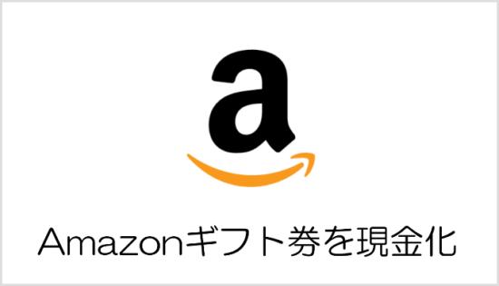 amazonギフト券の現金化
