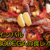ラ・ボデガ