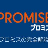 【2019年】プロミスのメリット・デメリットから借り入れにおすすめな人まで完全解説