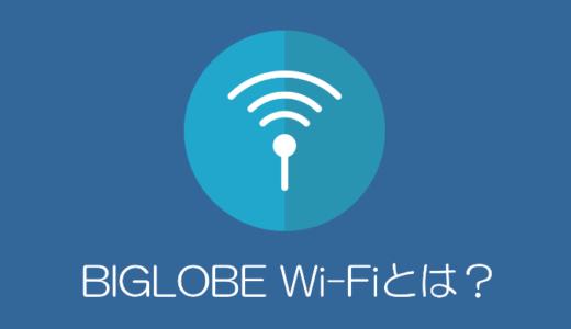 BIGLOBEモバイル契約で無料に!BIGLOBE Wi-Fiの設定方法と実際に使ってみた感想