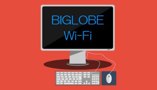 BIGLOBE Wi-FiをPCで使う場合の設定手順【Windows・Mac】
