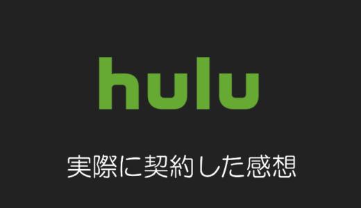 6年ぶりに再契約してみた!Hulu(フールー)の評判やメリット・デメリットを詳しく解説