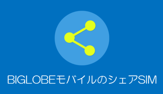 BIGLOBEモバイルのシェアSIMが便利!自分名義でMNP転入もできます