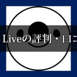 17 Liveの評判・口コミ