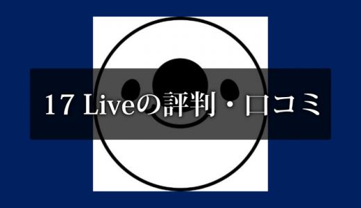 17 Live (イチナナ)とは?評判・口コミからおすすめな人が丸わかり
