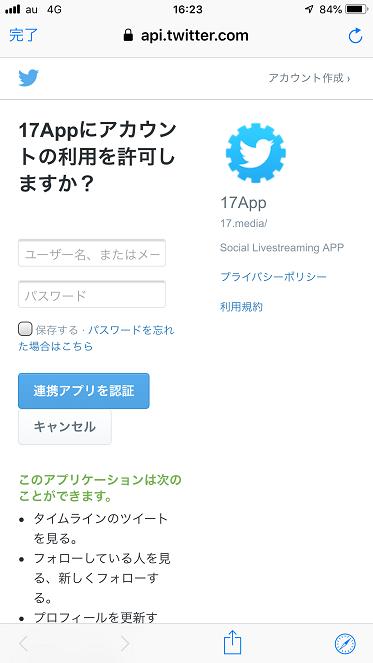 Twitterでのログイン2