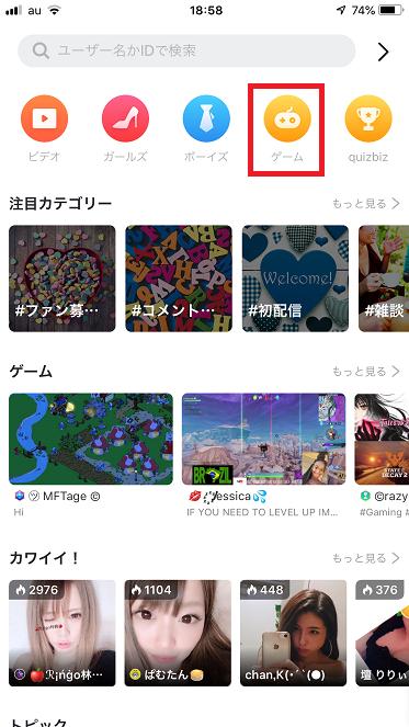 LiveMeのゲーム配信
