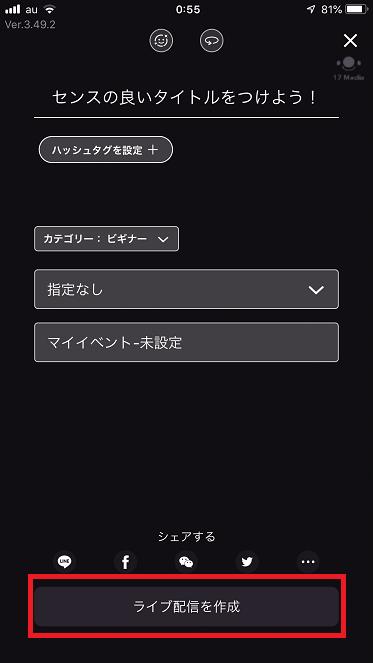 ライブ配信を作成