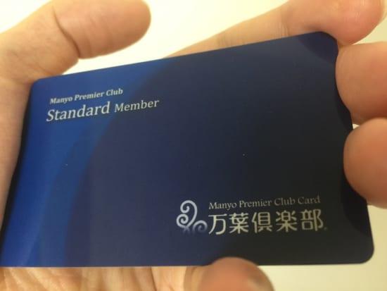 万葉倶楽部 会員カード