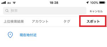 インスタのスポット検索