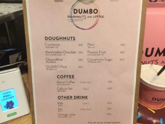 DUMBOのメニュー