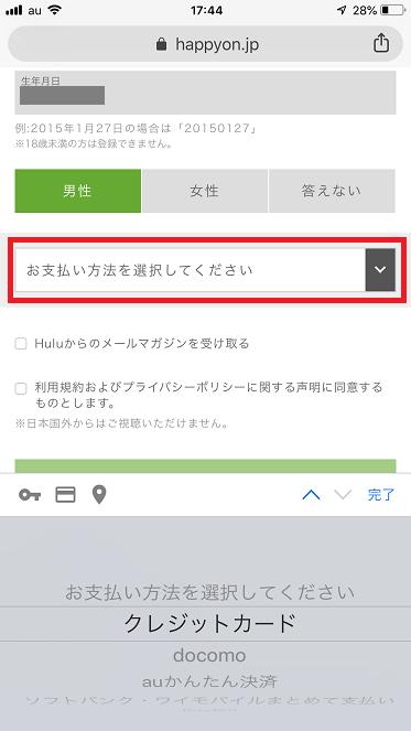 huluの無料登録3