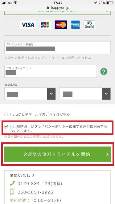 huluの無料登録5
