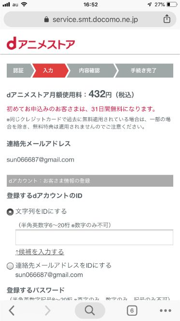 dアニメストアの登録4