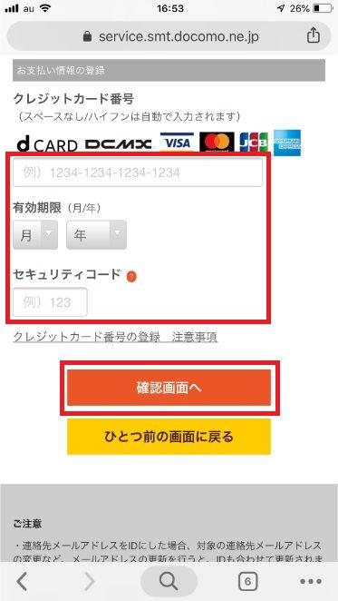 dアニメストアの登録5
