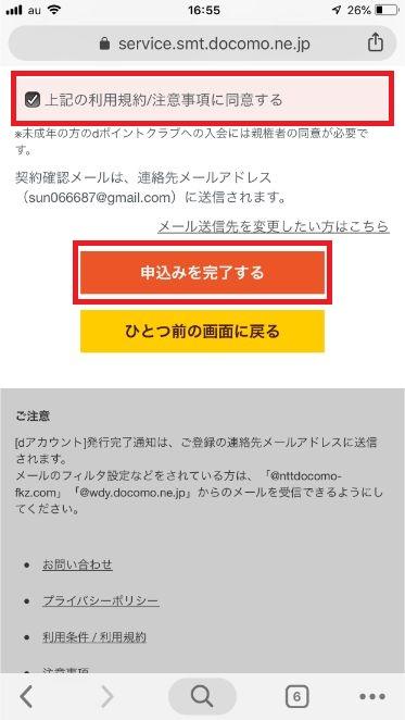 dアニメストアの登録6