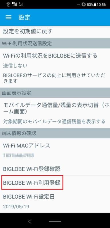 BIGLOBE Wi-Fiの利用者登録
