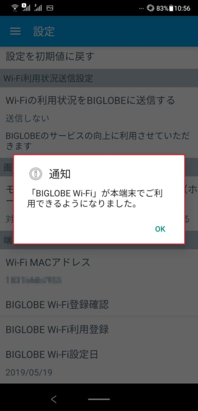 BIGLOBE Wi-Fiの利用通知