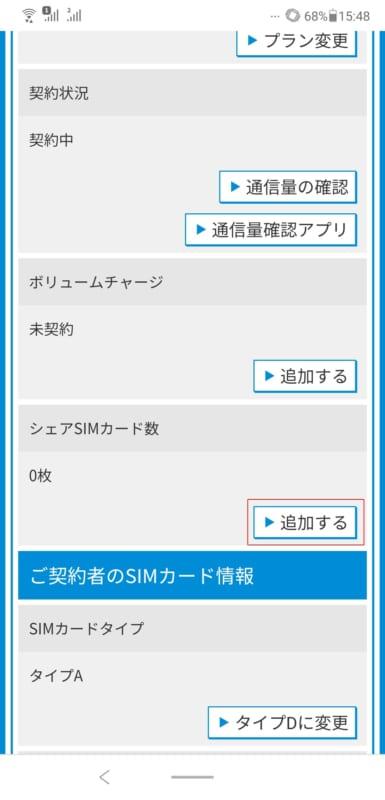契約後にシェアSIM追加3