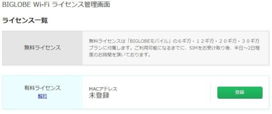 BIGLOBE wifiのライセンス