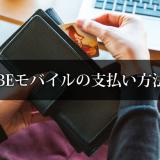 BIGLOBEモバイルの支払い方法とは?