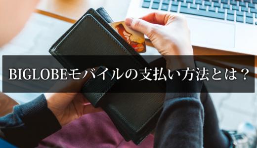 BIGLOBEモバイルの支払い方法とは?【口座振替やデビットカードの利用条件も分かる】