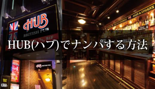 横浜のHUB(ハブ)ナンパで出会いあり?ワンナイトの難しさや一人入店の戦略も暴露
