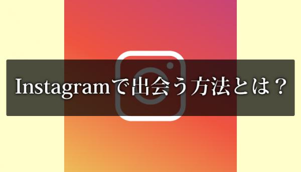 Instagramで出会う方法とは?