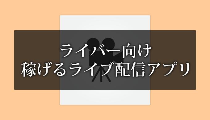 稼げる ライブ配信アプリ