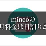mineoの初月料金は日割りあり