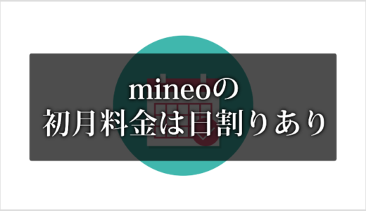 mineoの初月料金は日割りあり!さらに満タンのデータ容量が貰える