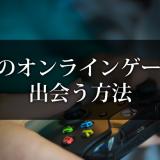 PS4のオンラインゲームで出会う方法