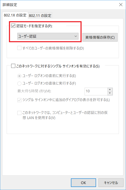 secured wifiの設定4