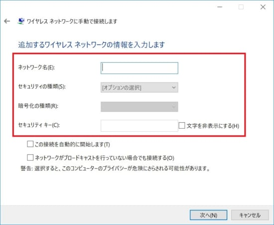 windowsのBIGLOBE Wi-Fi設定4