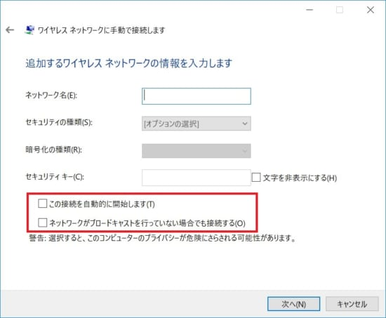 windowsのBIGLOBE Wi-Fi設定5