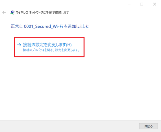 secured wifiの設定