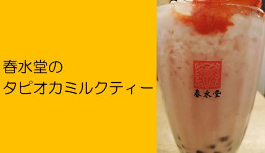 春水堂(チュンスイタン)のタピオカミルクティーを飲んでみました【横浜ポルタ店】