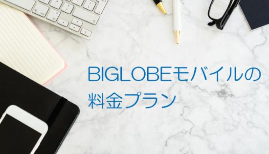 biglobeモバイルの料金