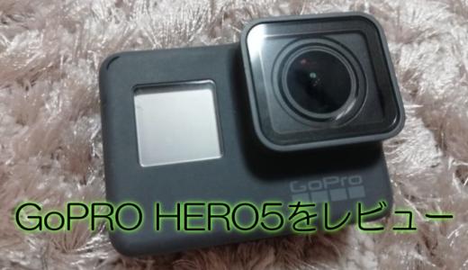 【動画あり】GoPRO HERO5 BLACKを完全レビュー!使い方も詳しく解説