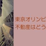 東京オリンピック 不動産