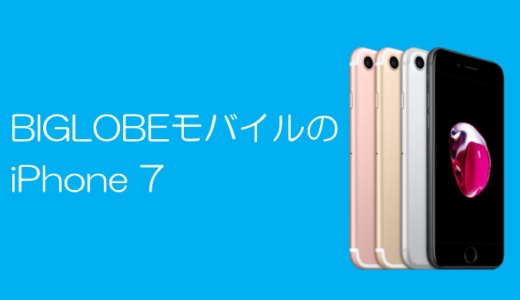 BIGLOBEモバイルでiPhone 7の販売開始!ただし、購入はおすすめしません
