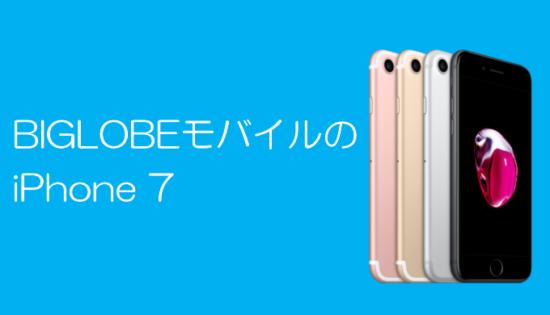biglobeモバイルのiPhone7